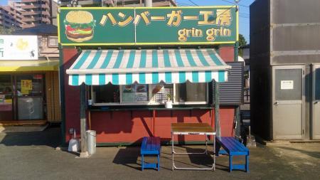 ハンバーガー工房 grin grin
