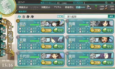 艦これPT20130908