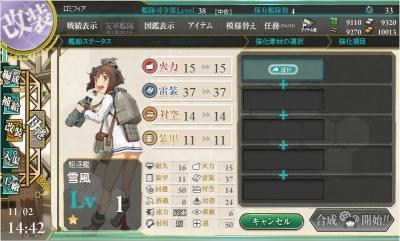 駆逐艦・雪風