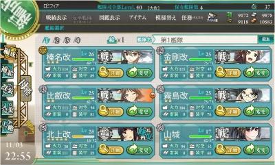 戦艦一覧_131103