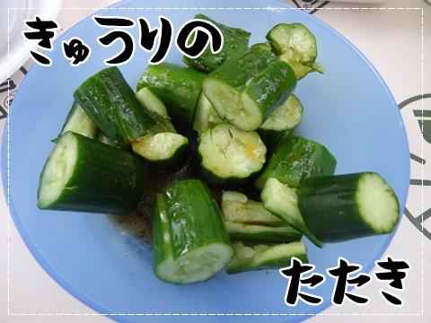 胡瓜のたたき