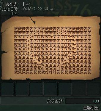 2013072201.jpg