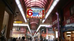 松山 銀天街
