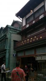 大和屋本店(乾物屋)