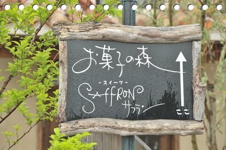 サフラン看板