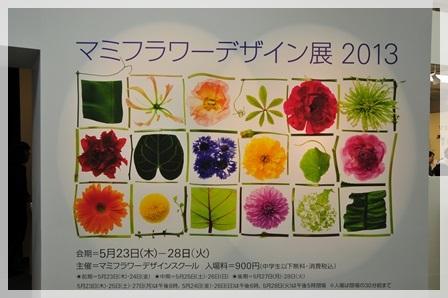 マミフラワーポスター