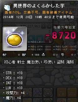Maple141120_184046.jpg