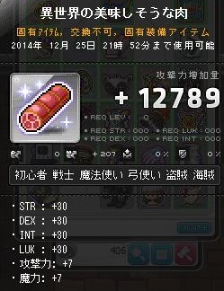 Maple141125_215255.jpg