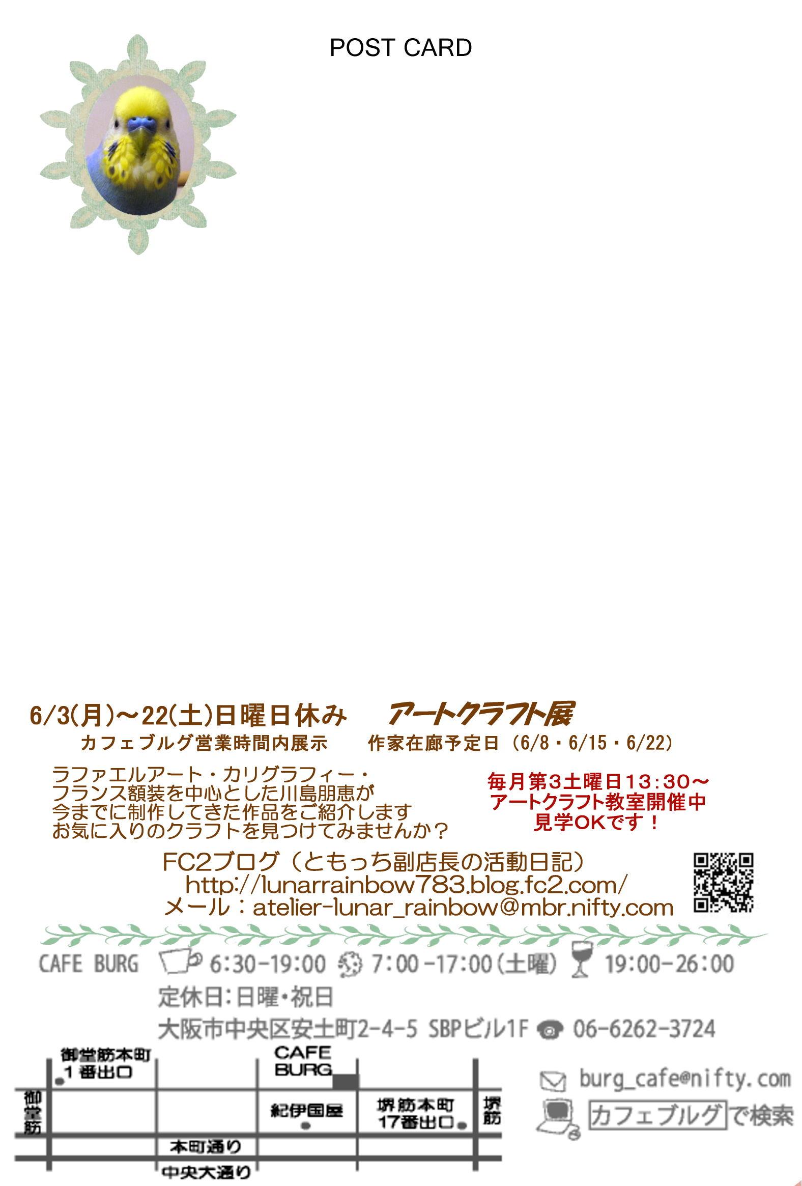 アートクラフト展DM01(裏)jpg