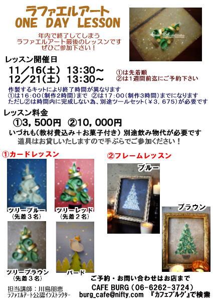 2013クリスマス限定ワンデーレッスン(表)