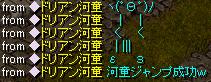 かっぱちゃん