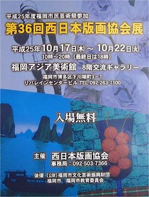 版画展ポスター