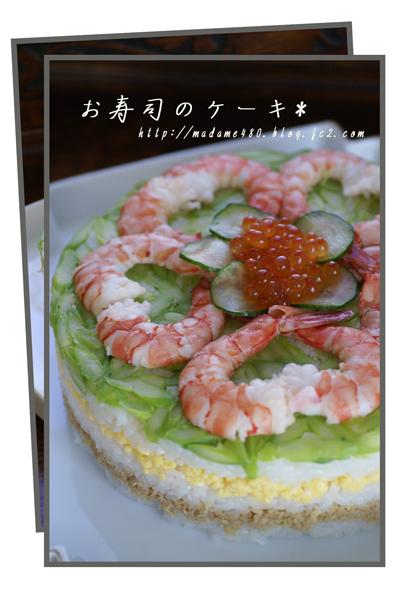 お寿司のケーキweb用B