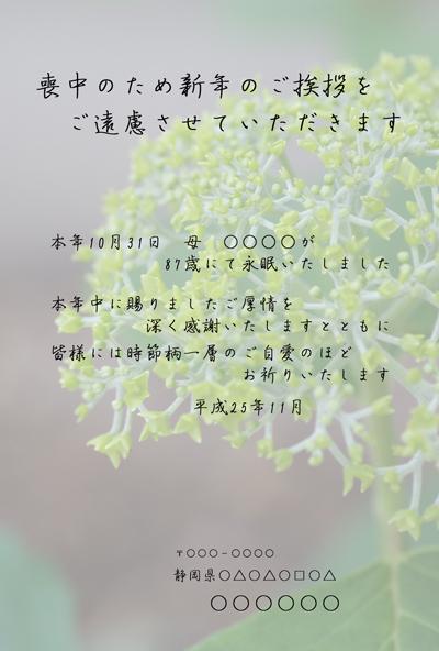 喪中ハガキ2013・11web用