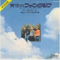 青空のファンタジア / ピンク・フロイド