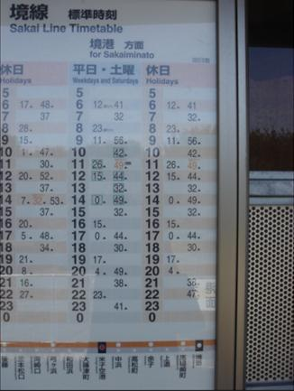 境港方面時刻表.JPG