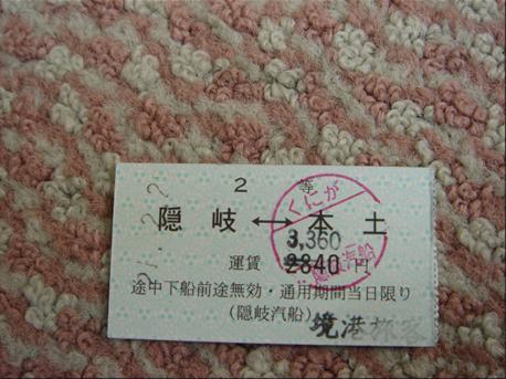 旧国鉄時代のような紙の切符.JPG