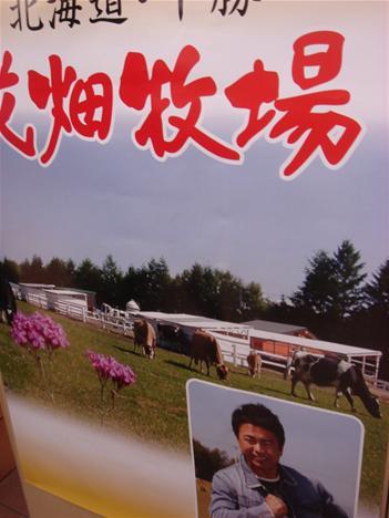 花畑牧場.JPG