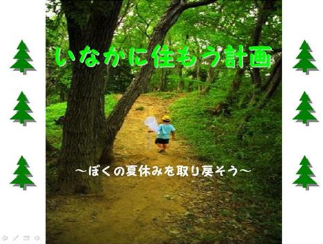 ぼくの夏休み.JPG