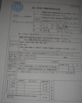 開業届.JPG