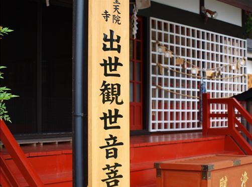 養老山聖天院立国寺.JPG