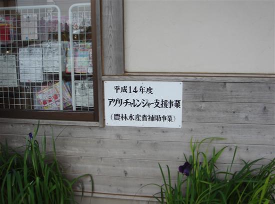 アグリチャレンジャー支援事業.JPG