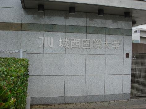 城西国際大学.JPG