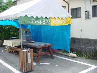 牟岐署のお接待所.jpg