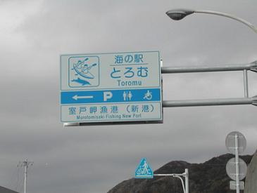 海の駅とろむ.jpg