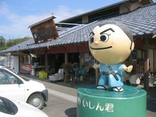 道の駅田野いしんくん.jpg