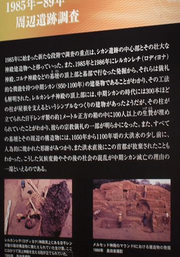 シカン滅亡の理由.JPG