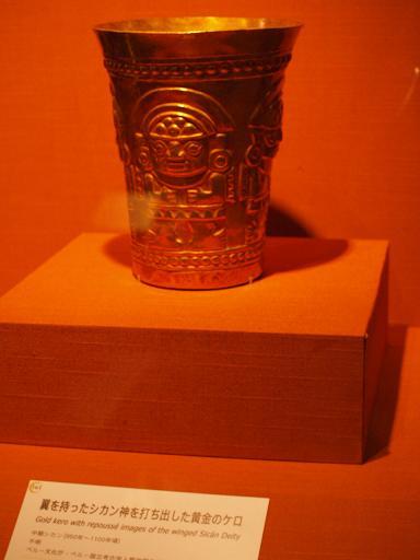 シカン神のコップ、ケロ.JPG