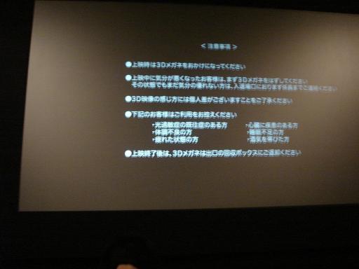 3Dシアター.JPG