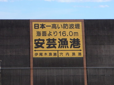 安芸日本一の堤防.jpg