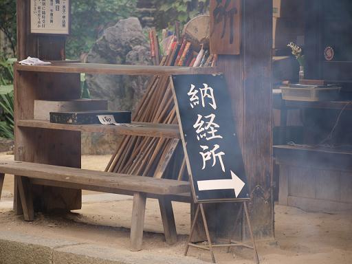 納経所.JPG