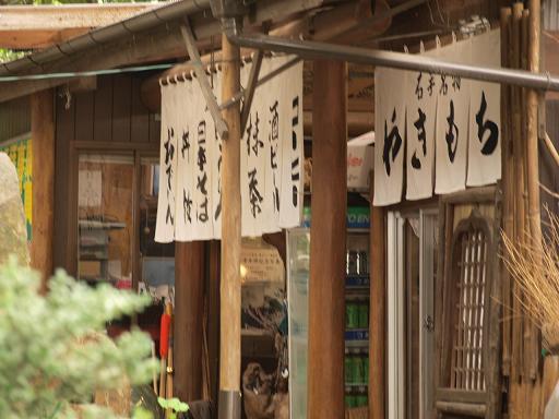 門前小料理屋.JPG