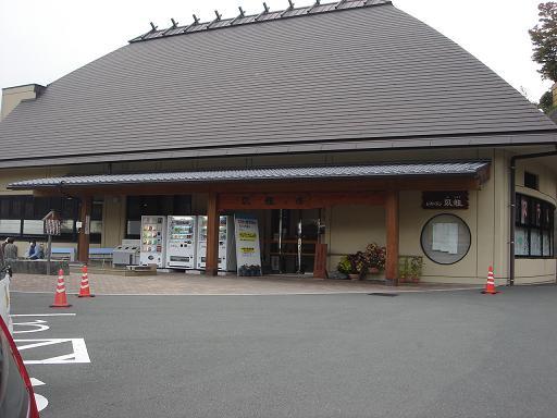 臥龍の湯.JPG
