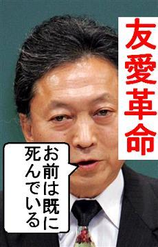 鳩山由紀夫.JPG