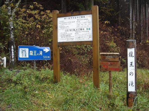 竜王の滝案内.JPG