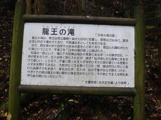 龍王の滝云われ.JPG