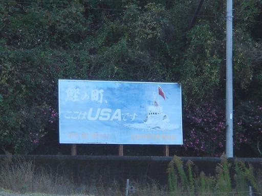 鰹の町USA.JPG