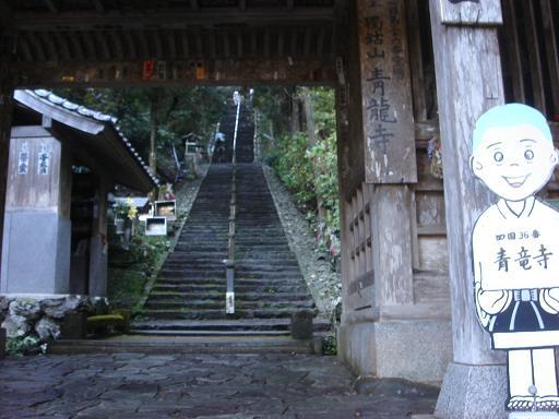 青龍寺山門.JPG