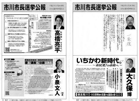 市川市長選公報.jpg