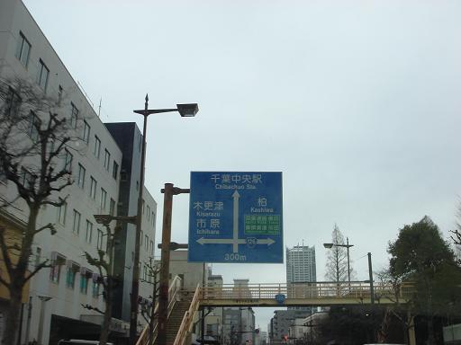 千葉市.JPG