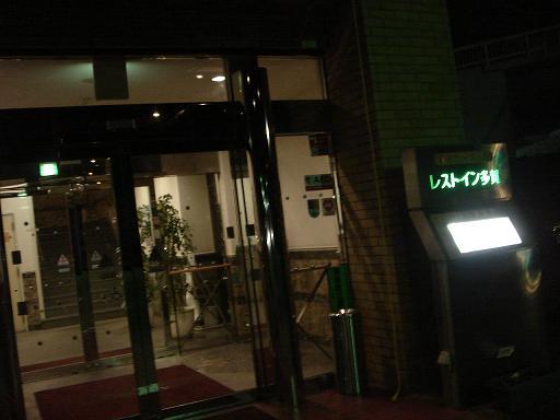 レストイン多賀.JPG