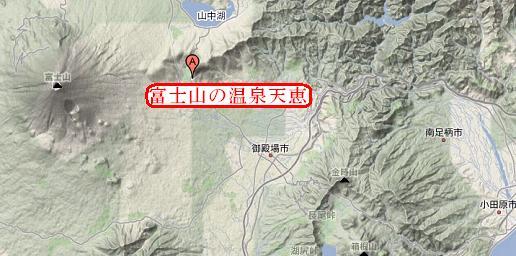 富士山の温泉天恵.JPG