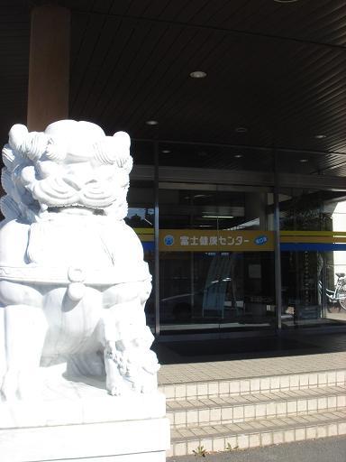 富士健康センター.JPG