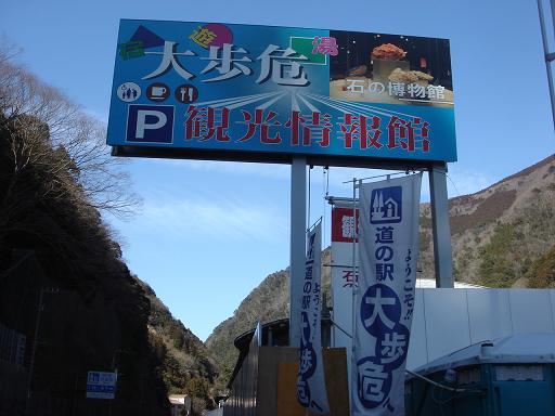 道の駅大歩危.JPG