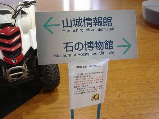 石の博物館.JPG