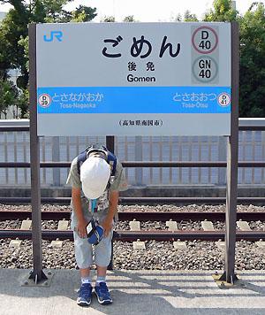 ごめん駅.jpg